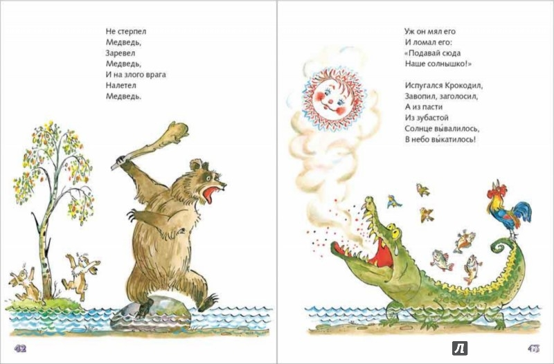 Иллюстрация 1 из 87 для По широкой Лимпопо - Корней Чуковский | Лабиринт - книги. Источник: Лабиринт