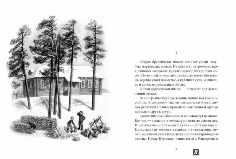 Иллюстрация 1 из 62 для Привет тебе, Митя Кукин! - Лев Кузьмин | Лабиринт - книги. Источник: Лабиринт