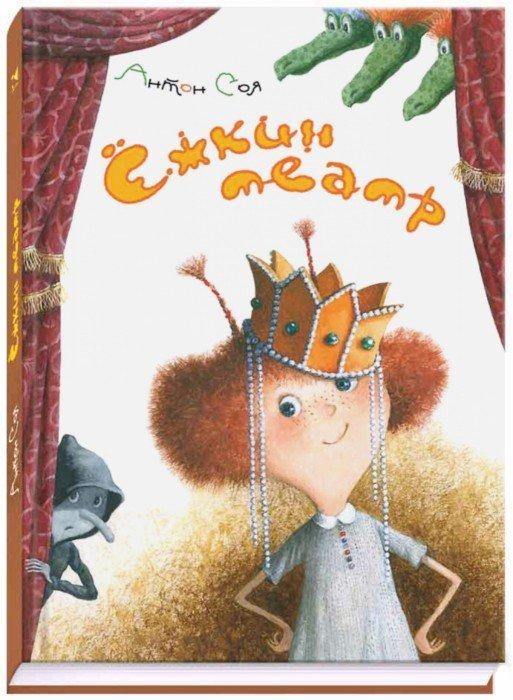 Иллюстрация 1 из 87 для Ёжкин театр - Антон Соя | Лабиринт - книги. Источник: Лабиринт