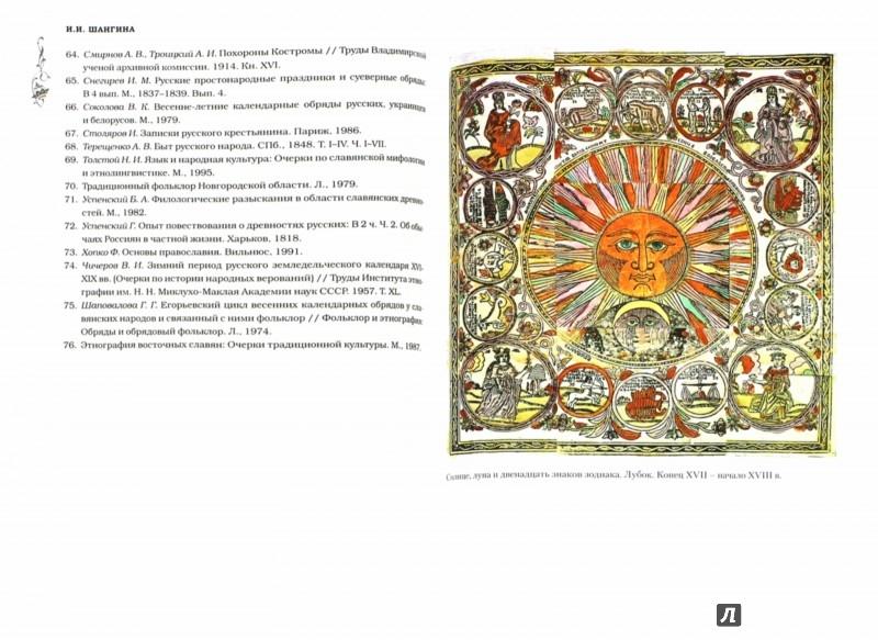 Иллюстрация 1 из 21 для Русские праздники - Шангина, Некрылова   Лабиринт - книги. Источник: Лабиринт