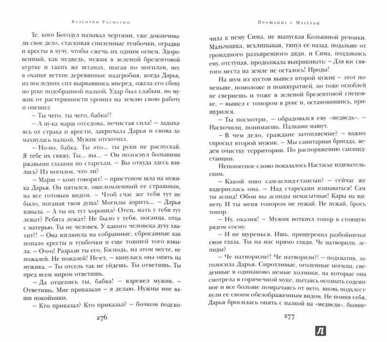Иллюстрация 1 из 31 для Живи и помни - Валентин Распутин | Лабиринт - книги. Источник: Лабиринт