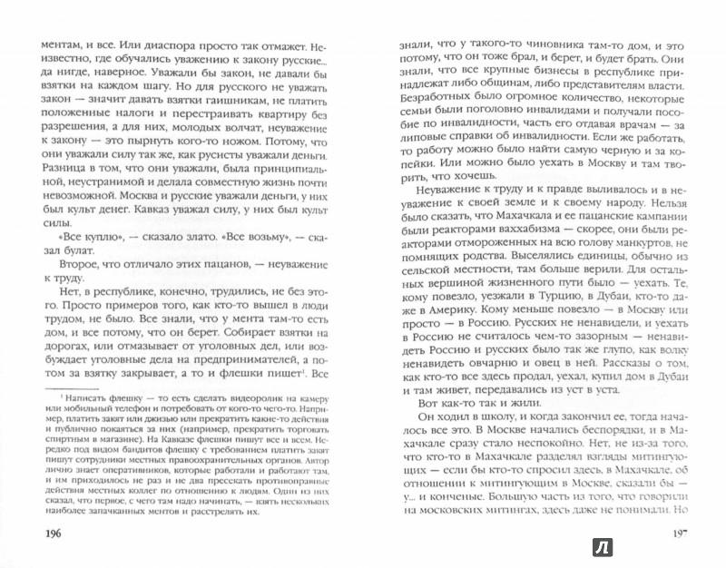Иллюстрация 1 из 7 для Свободное падение - Александр Афанасьев | Лабиринт - книги. Источник: Лабиринт