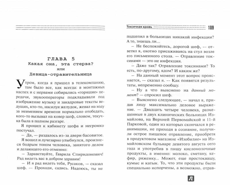 Иллюстрация 1 из 7 для Токсичная кровь - Евгений Сухов | Лабиринт - книги. Источник: Лабиринт