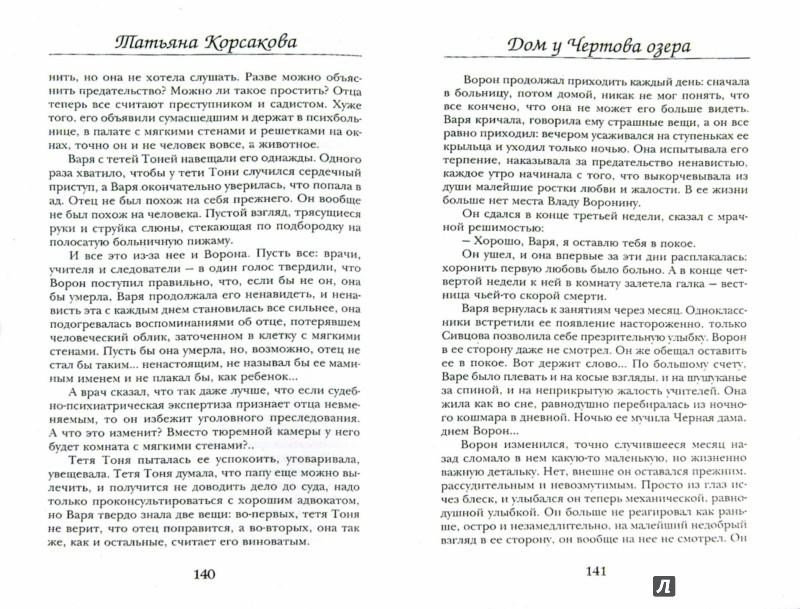 Книга Смотритель В 2   libsru