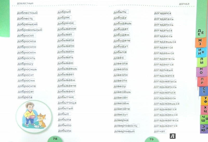 Иллюстрация 1 из 7 для Разбор слова по составу | Лабиринт - книги. Источник: Лабиринт