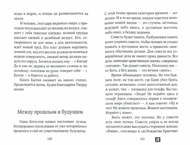 Иллюстрация 1 из 22 для Религия сердца - Андрей Протоиерей | Лабиринт - книги. Источник: Лабиринт