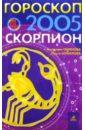 Гороскоп: Скорпион 2005 г