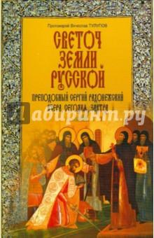 Светоч земли Русской. Преподобный Сергий Радонежский вчера, сегодня, завтра