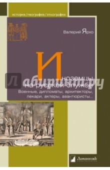 Иноземцы на русской службе. Военные, дипломаты, архитекторы, лекари, актеры, авантюристы