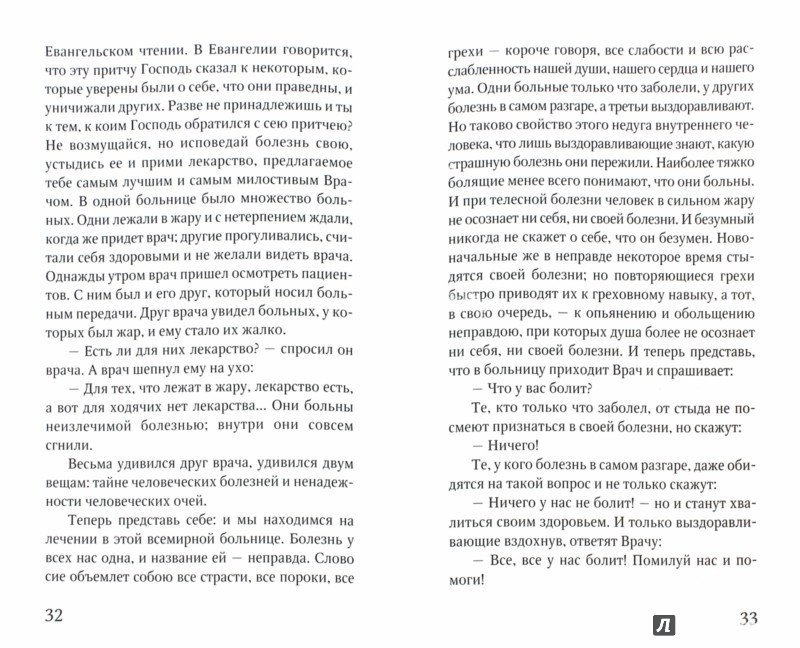 Иллюстрация 1 из 12 для Путеводитель по Великому Посту. Подготовительный период. Неделя о мытаре и фарисее | Лабиринт - книги. Источник: Лабиринт