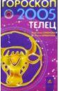 Гороскоп: Телец 2005г