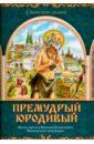 Премудрый юродивый. Житие святого Василия Блаженного, Московского чудотворца, в пересказе для детей цена