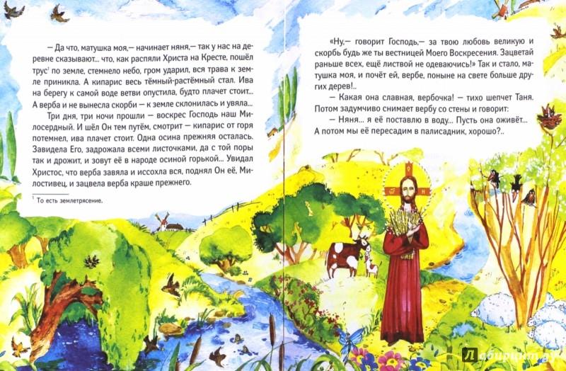 Иллюстрация 1 из 5 для Пасха нашего детства. Рассказы - Ишимова, Ушинский | Лабиринт - книги. Источник: Лабиринт