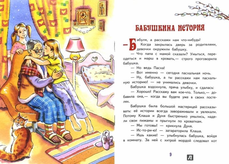 Иллюстрация 1 из 12 для Пасхальная стража. Пасхальные истории для малышей - Инна Андреева | Лабиринт - книги. Источник: Лабиринт