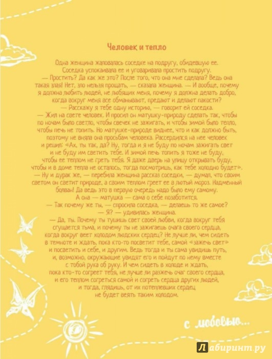Иллюстрация 1 из 19 для Ты - главное чудо во вселенной - Виталий Гиберт | Лабиринт - книги. Источник: Лабиринт