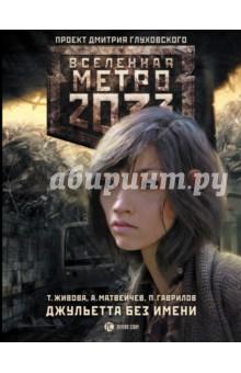 Метро 2033. Джульетта без имени аверин н в метро 2033 крым 3 пепел империй фантастический роман