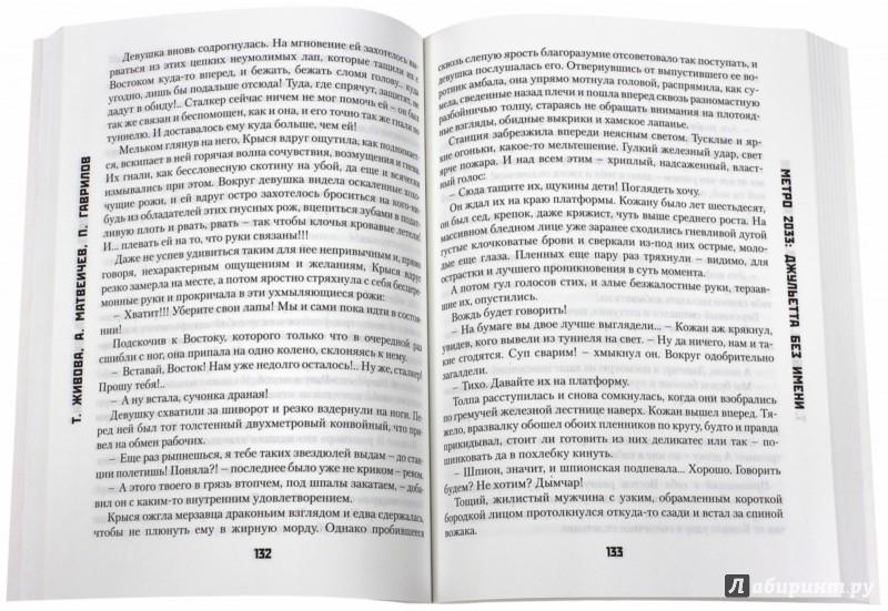 Иллюстрация 1 из 25 для Метро 2033. Джульетта без имени - Живова, Матвеичев, Гаврилов | Лабиринт - книги. Источник: Лабиринт