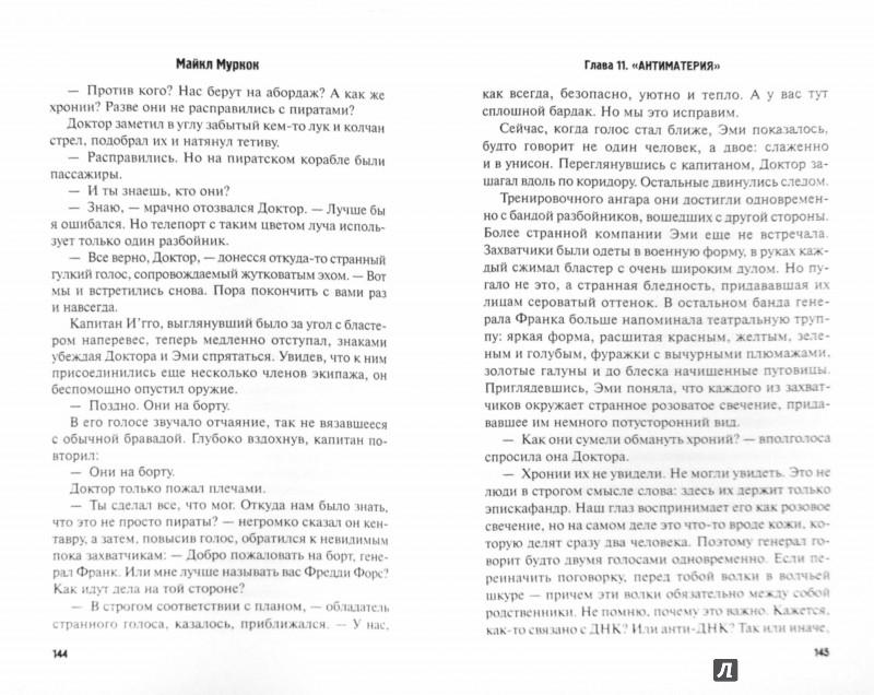 Иллюстрация 1 из 20 для Доктор Кто. Приход террафилов - Майкл Муркок | Лабиринт - книги. Источник: Лабиринт