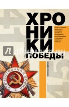 Хроники победы. Москва-Берлин. 1418 дней. 1418 ночей