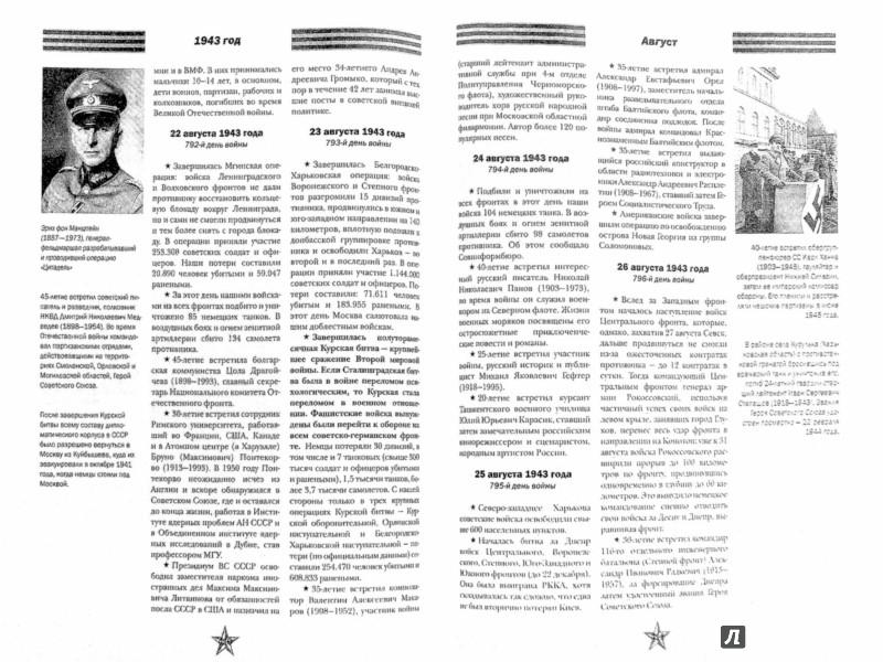 Иллюстрация 1 из 9 для Хроники победы. Москва-Берлин. 1418 дней. 1418 ночей - Андрей Сульдин | Лабиринт - книги. Источник: Лабиринт