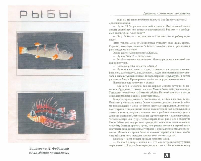 Иллюстрация 1 из 9 для Дневник советского школьника - Лев Федотов | Лабиринт - книги. Источник: Лабиринт