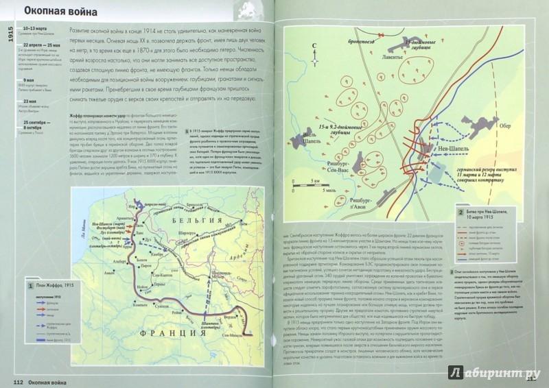 Иллюстрация 1 из 10 для Атлас военной истории | Лабиринт - книги. Источник: Лабиринт