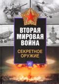 Вторая мировая война. Секретное оружие