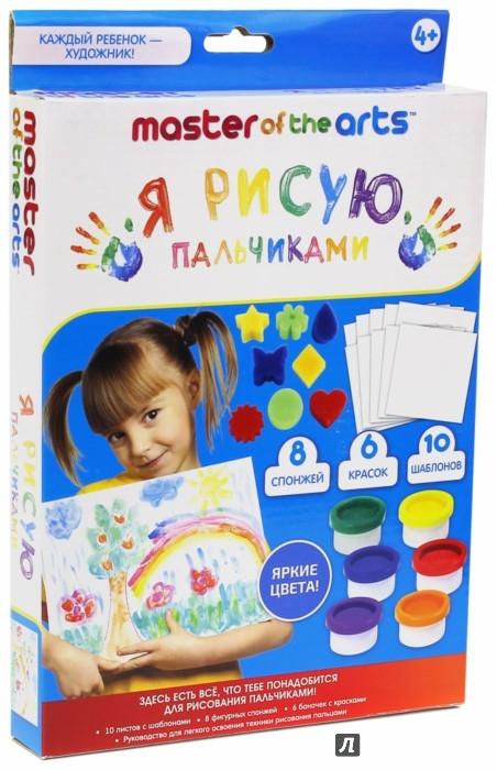 Иллюстрация 1 из 10 для Я рисую пальчиками | Лабиринт - игрушки. Источник: Лабиринт