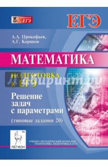 Математика. Подготовка к ЕГЭ: решение задач с параметрами. Типовые задания 20