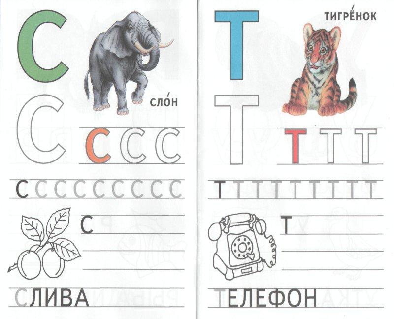 Иллюстрация 1 из 9 для Азбука. Прописи от П до Я. Раскрашиваем, рисуем, пишем, запоминаем   Лабиринт - книги. Источник: Лабиринт