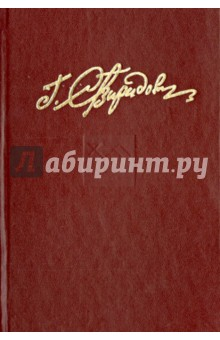 Собрание сочинений в семи томах. Том 4. Книга 1, 2. Стоять до последнего. а п чехов собрание сочинений в 4 томах комплект