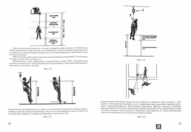 Иллюстрация 1 из 13 для Охрана труда при работах на высоте - Ю. Михайлов | Лабиринт - книги. Источник: Лабиринт