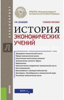 История экономических учений (для бакалавров). Учебное пособие