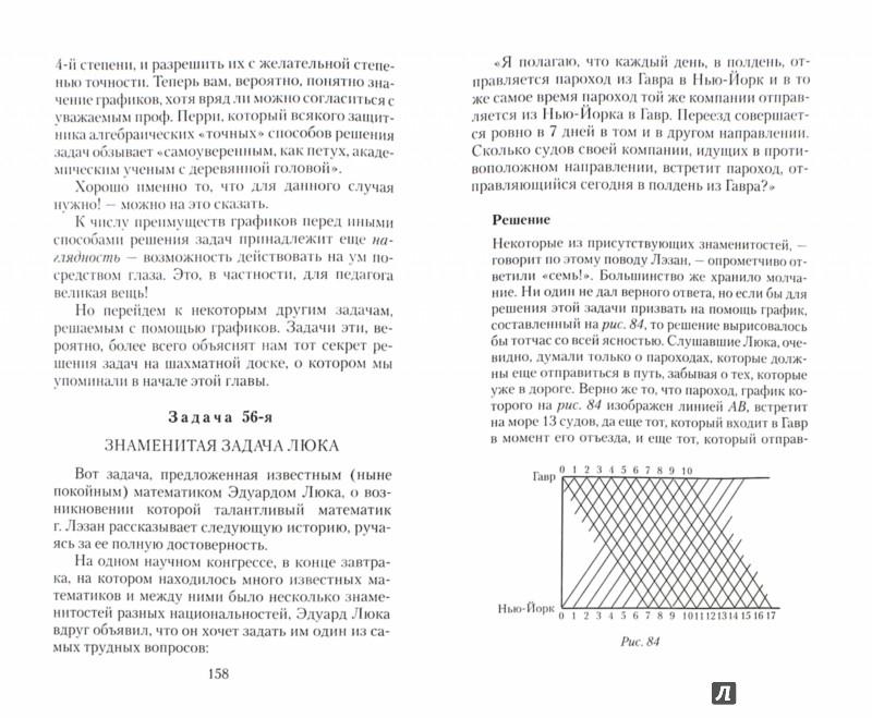 Иллюстрация 1 из 16 для Царство смекалки, или арифметика для всех. В 3-х томах - Емельян Игнатьев | Лабиринт - книги. Источник: Лабиринт