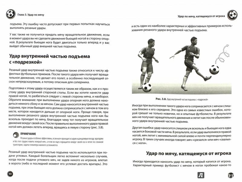 Иллюстрация 1 из 22 для Футбол для начинающих. Основы и правила - Алексей Заваров | Лабиринт - книги. Источник: Лабиринт