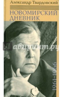 Новомирский дневник. В 2-х томах. Том 1. 1961-1966