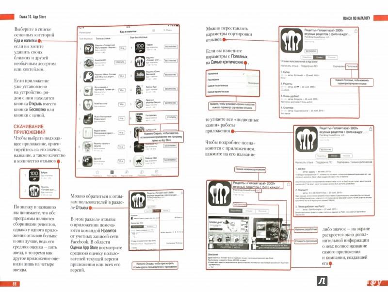 Иллюстрация 1 из 6 для Визуальный самоучитель iPad - Мария Скулович | Лабиринт - книги. Источник: Лабиринт