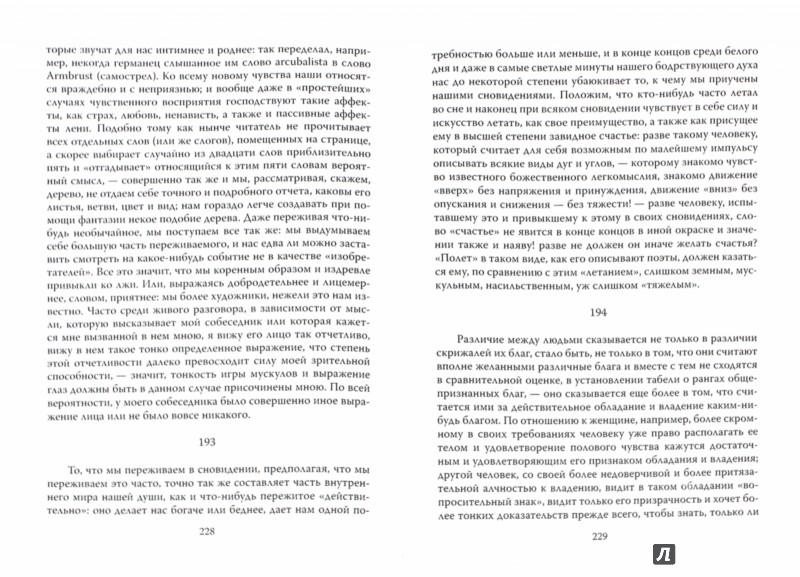 Иллюстрация 1 из 27 для Государь. По ту сторону добра и зла - Макиавелли, Ницше | Лабиринт - книги. Источник: Лабиринт