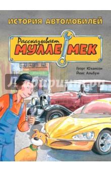 Купить История автомобилей. Рассказывает Мулле Мек, Мелик-Пашаев, Наука. Техника. Транспорт