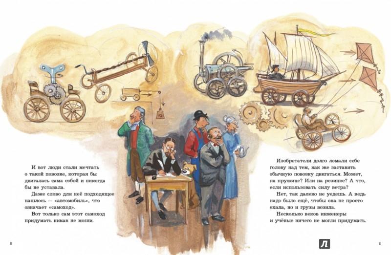 Иллюстрация 1 из 33 для История автомобилей. Рассказывает Мулле Мек - Георг Юхансон | Лабиринт - книги. Источник: Лабиринт