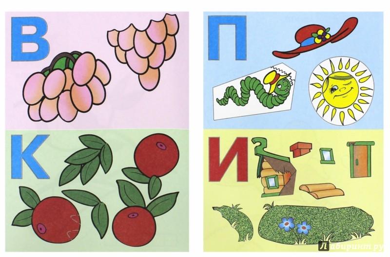 Иллюстрация 1 из 17 для Аппликации Избушка   Лабиринт - игрушки. Источник: Лабиринт