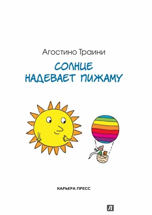 Иллюстрация 1 из 34 для Солнце надевает пижаму - Агостино Траини | Лабиринт - книги. Источник: Лабиринт