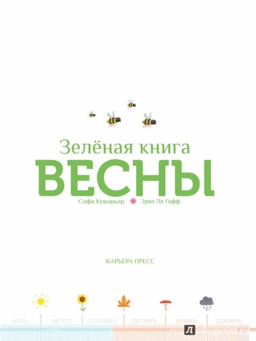 Иллюстрация 1 из 30 для Зеленая книга весны - Софи Кушарьер | Лабиринт - книги. Источник: Лабиринт