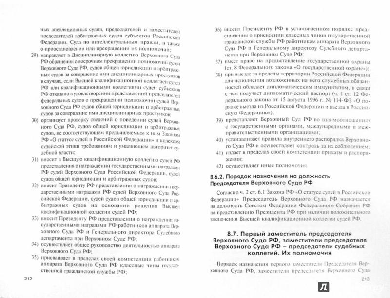 Иллюстрация 1 из 16 для Правоохранительные органы. Учебник для вузов - Александр Рыжаков | Лабиринт - книги. Источник: Лабиринт