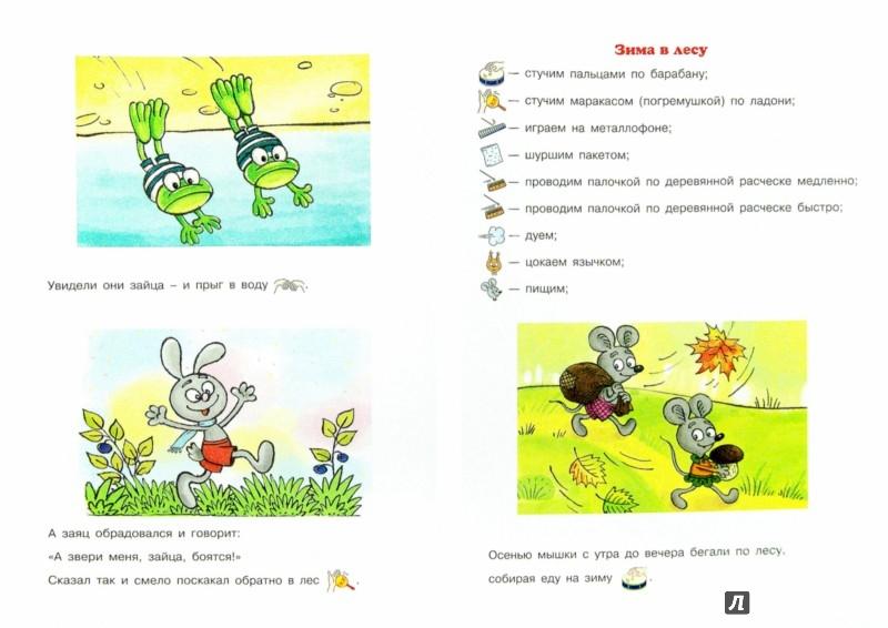 Иллюстрация 1 из 17 для Шумелки. Сказки с озвучиванием. Для детей 2-4 лет - Екатерина Железнова | Лабиринт - книги. Источник: Лабиринт