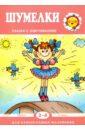 Железнова Екатерина Шумелки. Сказки с озвучиванием. Для детей 2-4 лет