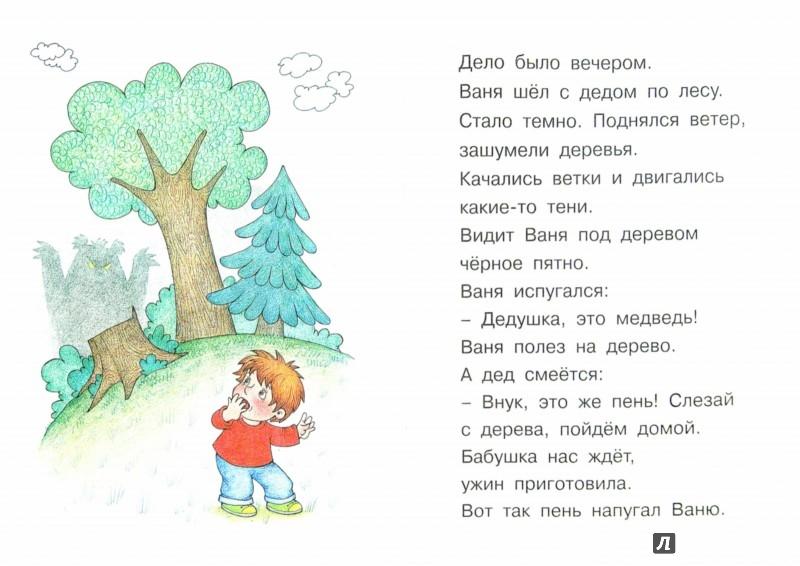 Иллюстрация 1 из 5 для Хорошо на лугу. Для самостоятельного прочтения | Лабиринт - книги. Источник: Лабиринт