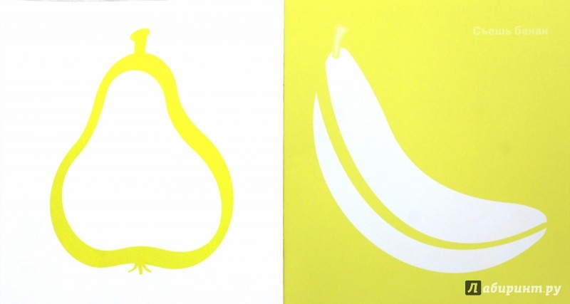 Иллюстрация 1 из 11 для Раскрась жёлтым | Лабиринт - книги. Источник: Лабиринт