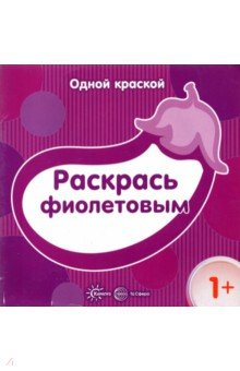 Раскрась фиолетовым Карапуз