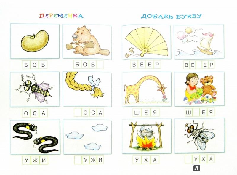 Иллюстрация 1 из 37 для Великая книга о трудных звуках с азбуками, букварем и историями, которые ты сможешь прочитать сам - Бардышева, Куликовская, Валявко | Лабиринт - книги. Источник: Лабиринт